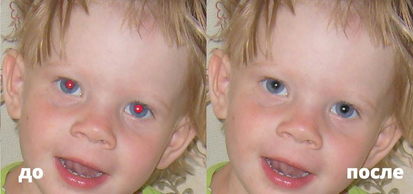как убрать красные глаза