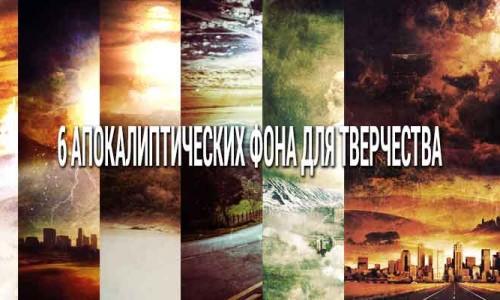 6 апокалиптических фона