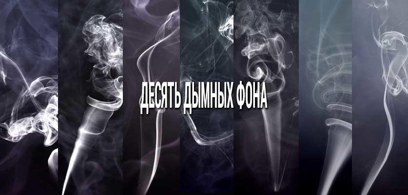десять дымных фона