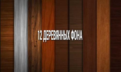 двенадцать деревянных фона