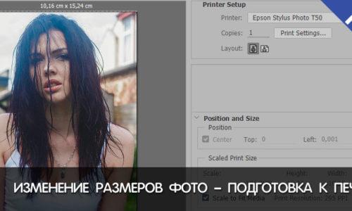 Изменение размера фото для печати