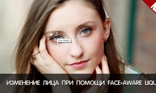 Изменение лица в фотошопе