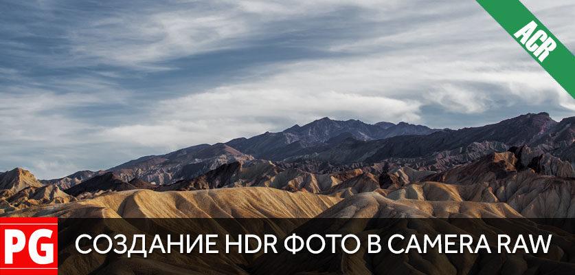Создание HDR фото в Camera Raw