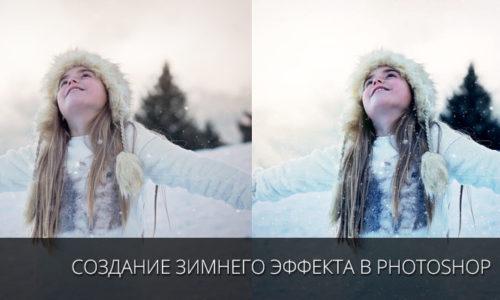 создание зимнего эффекта