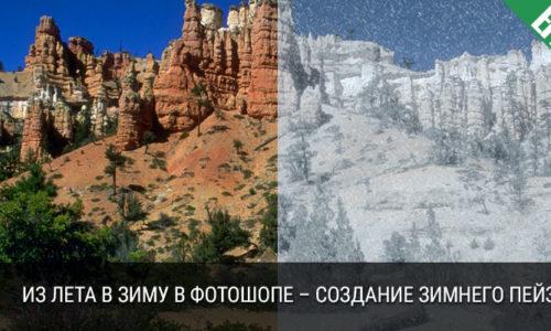 зимний пейзаж в фотошопе